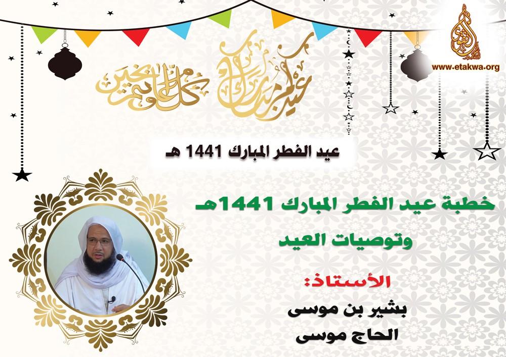 خطبة عيد الفطر المبارك 1441هـ (خطبة موحدة) وتوصيات العيد