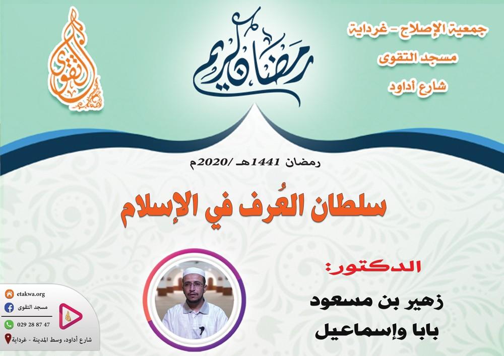 سلطان العُرف في الإسلام